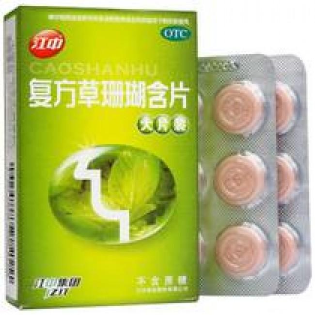 Caoshanhu от опухоли и боли в горле    Био Маркет