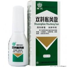 Шуанляо хоуфэн сань- Shuangliao Houfeng San. Лечение ангины  | Био Маркет